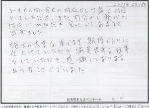 ビーパックスへのクチコミ/お客様の声:K.Y 様(滋賀県大津市)/プジョー307CC