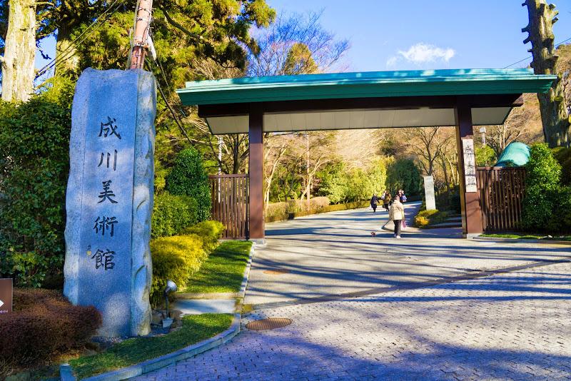 箱根 成川美術館 写真1