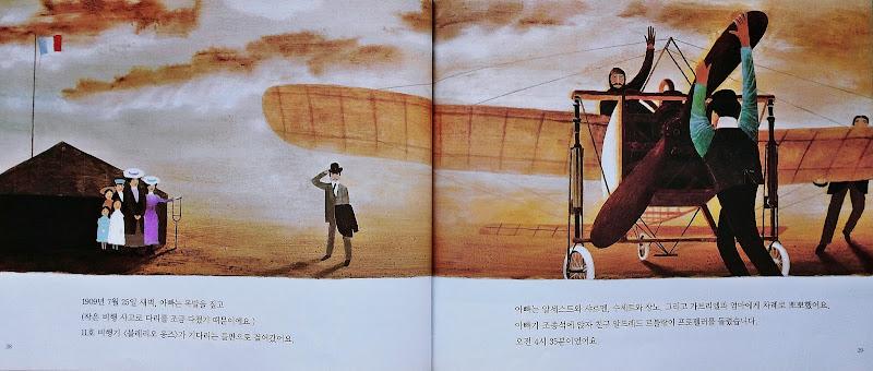 위대한 비행