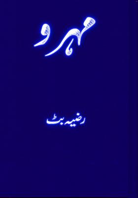 Mehro By Razia Butt