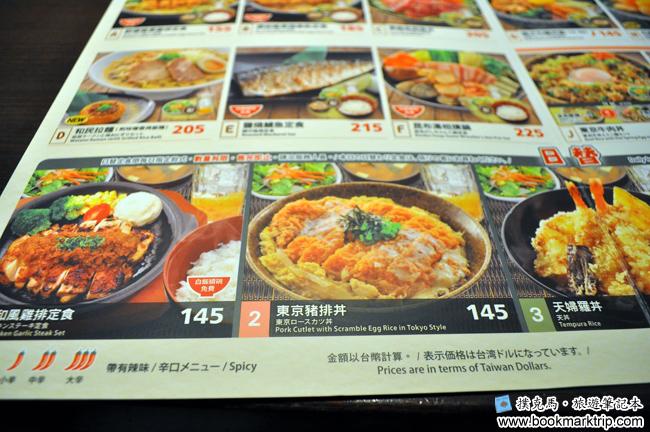 Atami Japanese Restaurant Dundalk Menu