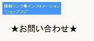 情報リンク集インフォメーション~ショップフジ~_お問い合わせ・タイトルの画像