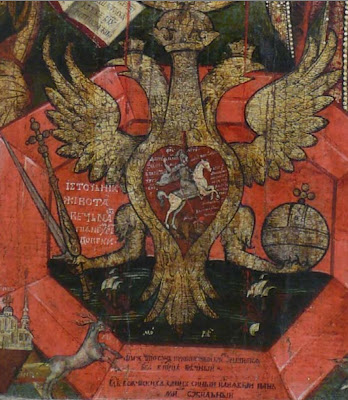 Илл. 2. Литургия Господня. 1711 г