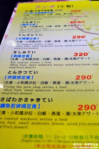 淺田屋日式料理商業午餐