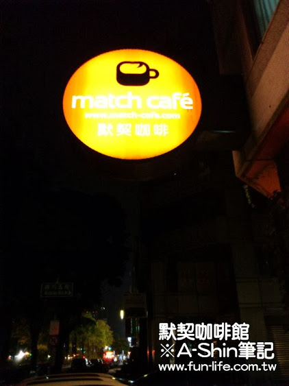 黑夜中招牌特顯眼~默契咖啡館match cafe