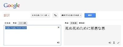 「malu malu mori mori」 → 「死ぬ死ぬために邪悪な悪」