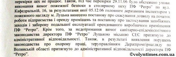 Відповідь прокуратури м. Луцька  07.1 - 714-05 від 14.12.06