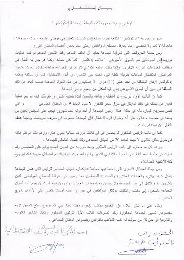 بيان استنكاري لمستشاران جماعيان بجماعة إداكوكمار بتيزنيت