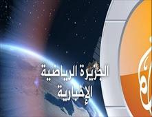 قناة الجزيرة الرياضية الإخبارية بث مباشر