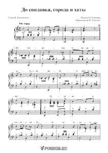 """Песня """"До свиданья, города и хаты"""". Музыка М. Блантера: ноты"""