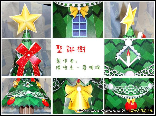 2006聖誕樹