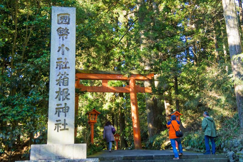 箱根神社 写真1