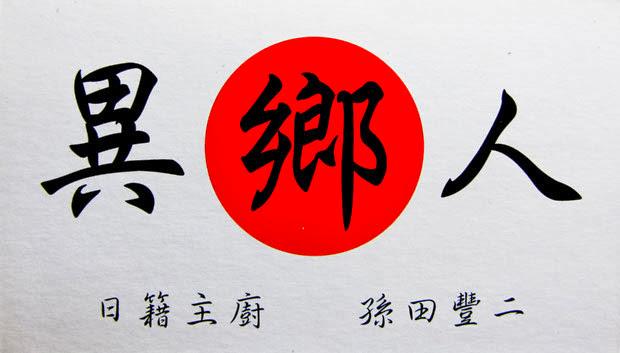 異鄉人咖哩日本食堂-台中咖哩