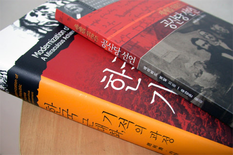 공산당선언 - 한국 근대화 기적의 과정
