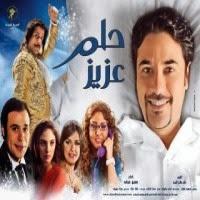 فيلم حلم عزيز بجودة HDRip