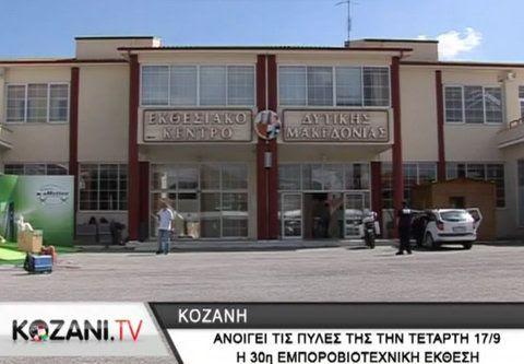 30η Εμποροβιοτεχνική και Γεωργική Έκθεση Δυτικής Μακεδονίας