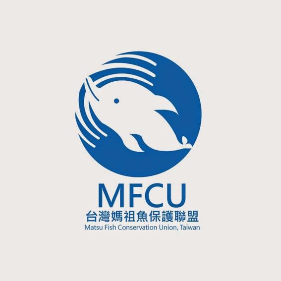 台灣媽祖魚保育聯盟LOGO設計競賽得獎作品
