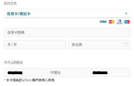 eToro 信用卡入金教學