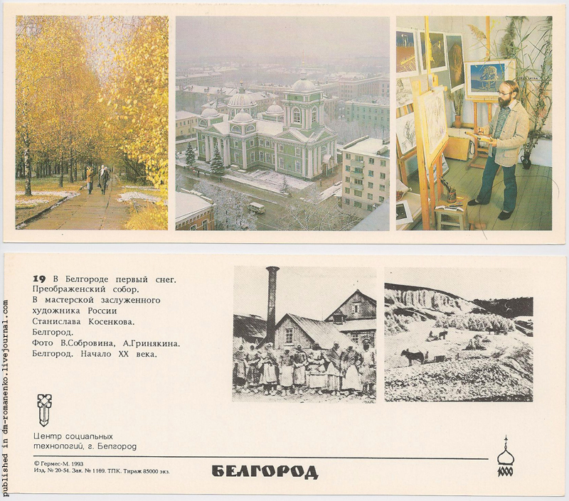 Надписями, открытки в белгороде