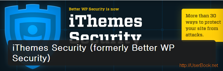 iThemes Security (formerly Better WP Security) 워드프레스 플러그인