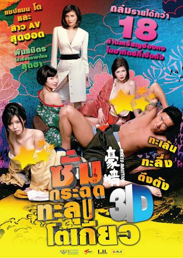 Naked Ambition 3D ซั่มกระฉูดทะลุโตเกียว HD [พากย์ไทย]