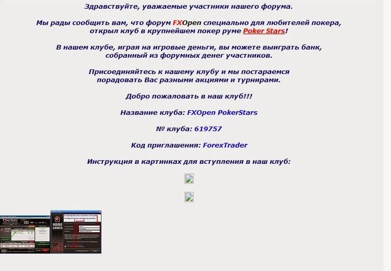 Forum.fxopen.com – лучший форум для трейдеров
