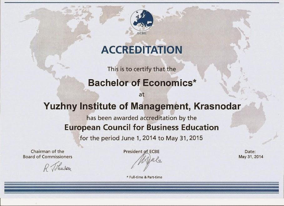 Европейская аккредитация ECBE