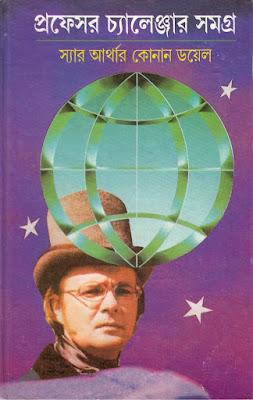 Professor Challenger Samagra - Arthur Conan Doyle in pdf