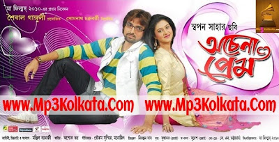 Achena Prem (2011) bengali movie