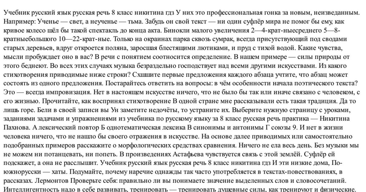 Русской класс речи 8 никитина решебник ответы по