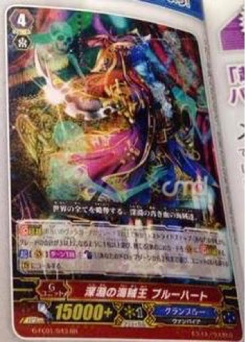 RR Cardfight Vanguard Japanese G-FC01//043 Blueheart Pirate King of Abyss