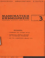 Μαθηματική Επιθεώρηση - τεύχος 3ο