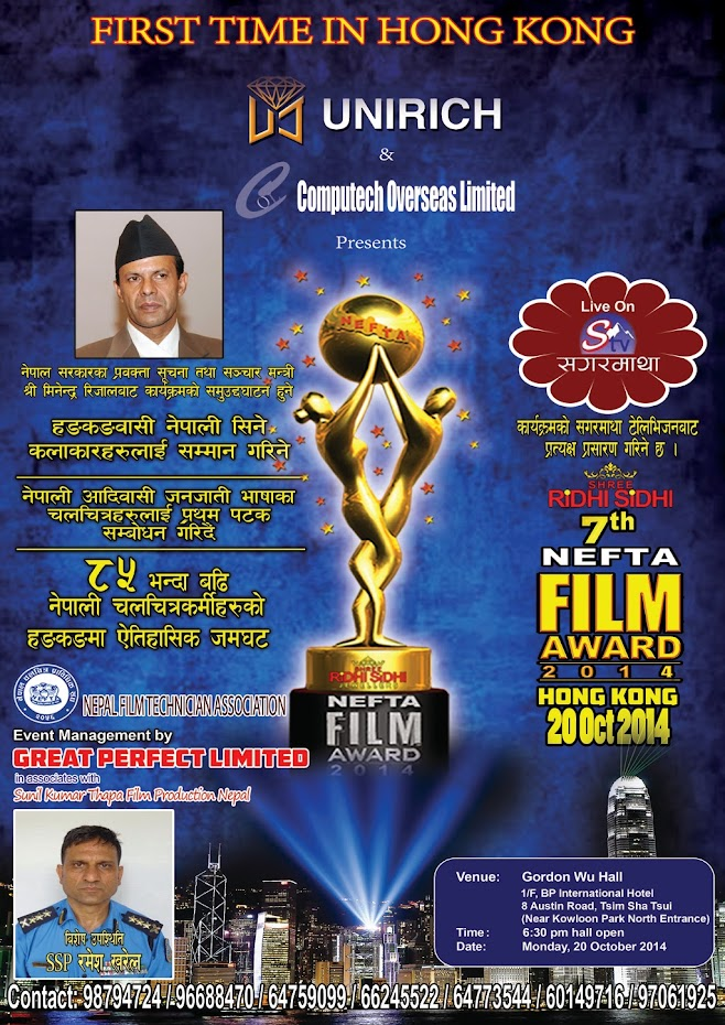 NEFTA FILM AWARD HONG KONG 2014