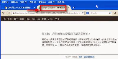 Google雲端硬碟下載流量限制 http://google.22ace.com/2014/09/google-drive-bandwidth-limits.html
