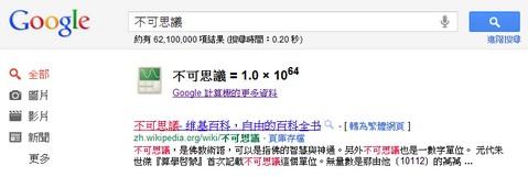 不可思議的Google搜尋結果