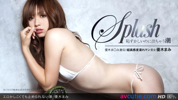 1Pondo Drama Collection - Mami Yuuki (041812_319)