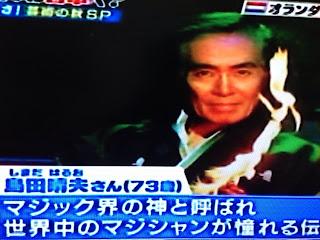 世界の島田晴夫さん