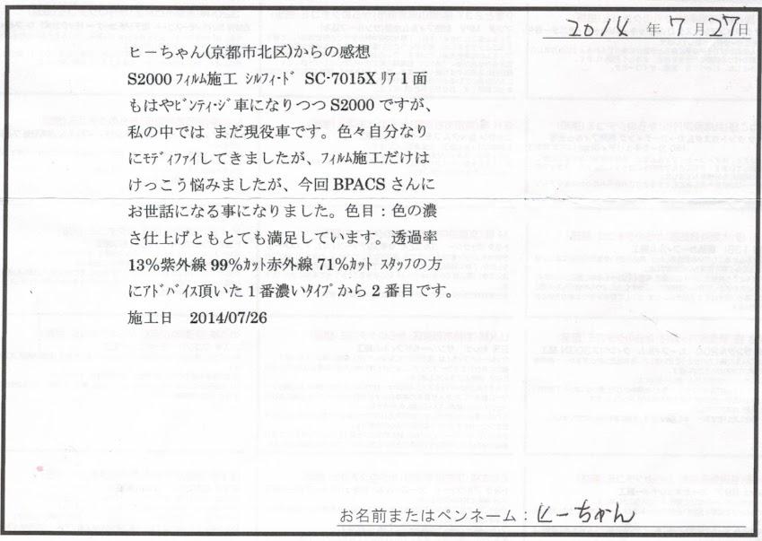 ビーパックスへのクチコミ/お客様の声:ヒーちゃん 様(京都市北区)/ホンダ S2000