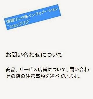 情報リンク集インフォメーション~ショップフジ~_お問い合わせ・概要の画像