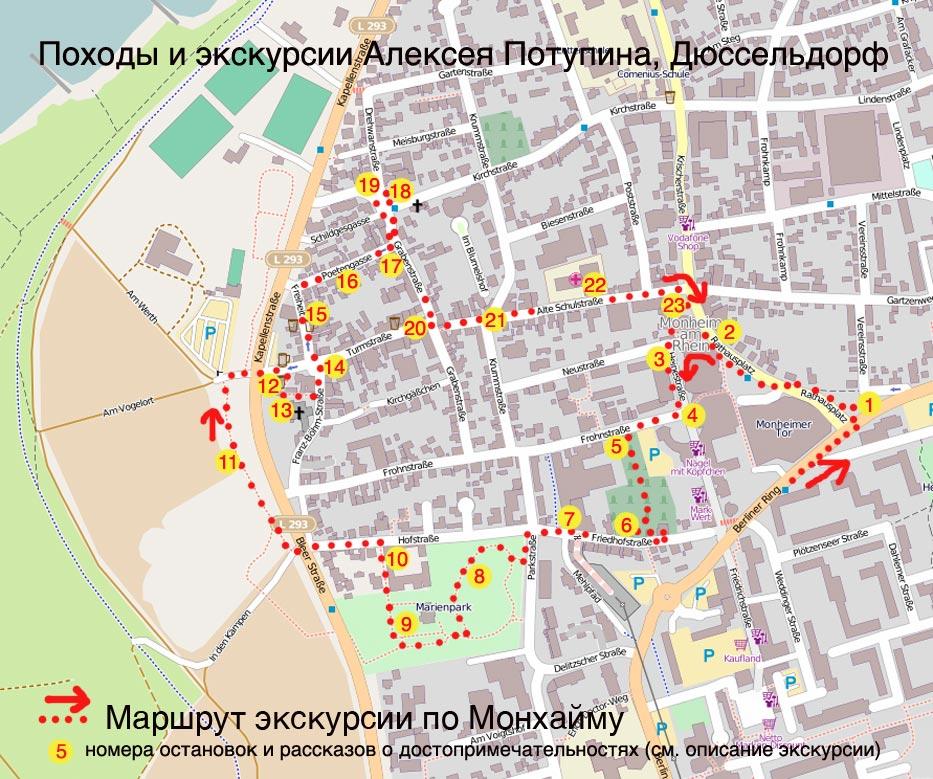 Маршрут экскурсии по Монхайму-на-Рейне, предоставил Алексей Потупин.