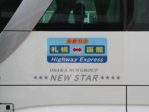 北海道バス「函館特急ニュースター号」 ・988 サイド
