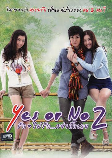 Yes or No 2 รักไม่รัก อย่ากั๊กเลย HD [พากย์ไทย]