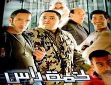 مشاهدة فيلم لخمة راس