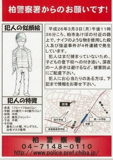 【千葉県柏市連続通り魔事件】被害者男性と同じマンションの住民の男を任意同行、逮捕へ