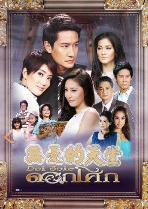 Phim Chuyện Tình Lọ Lem - Dok Soke - Wallpaper
