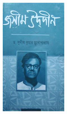 Jasimuddin Kobimanos O Kabbosadhona - Dr. Sunil Kumar Mukhopadhyay