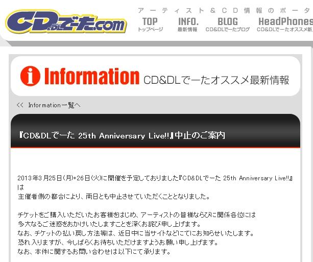中川翔子さんと平野綾さんコラボ公演ライブが突然の中止 「主催者側の都合により」