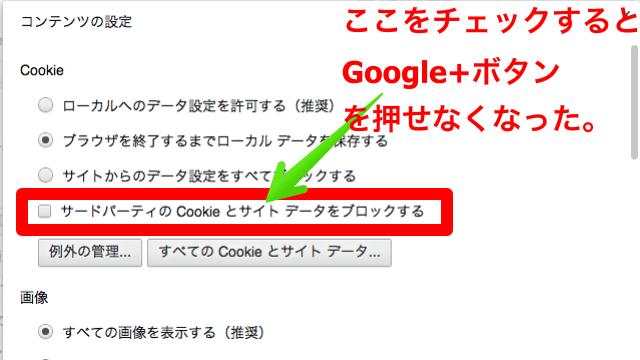 ChromeのCookie設定が原因でGoogle+1ボタンが押せなくなる