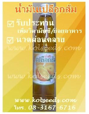 น้ำมันผิวส้มสกัดบริสุทธิ์ เสริมวิตามินซี และ ช่วยย่อยอาหาร และ ใช้นวดผ่อนคลาย