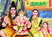 Kumudam jothidam 12-04-2013 | Free Download Kumudham jothidam Magazine PDF This week | Kumudam jothidam 12th April 2013